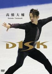 【送料無料】高橋大輔 D1SK [ 高橋大輔 ]