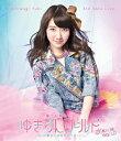 Kashiwagi Yuki 3rd Solo Live 寝ても覚めてもゆきりんワールド 〜もっと夢中にさせちゃうぞっ〜【Blu-ray】 [ 柏木由紀 ]