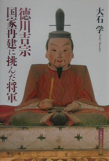 「徳川吉宗・国家再建に挑んだ将軍」の表紙