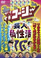 やりすぎコージー Project2 DVD 16 村上様ロストヴァージンSP 安田くんの「ぼく男が好きかも□」
