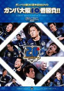 ガンバ大阪20周年記念DVD ガンバ大阪10番勝負!!