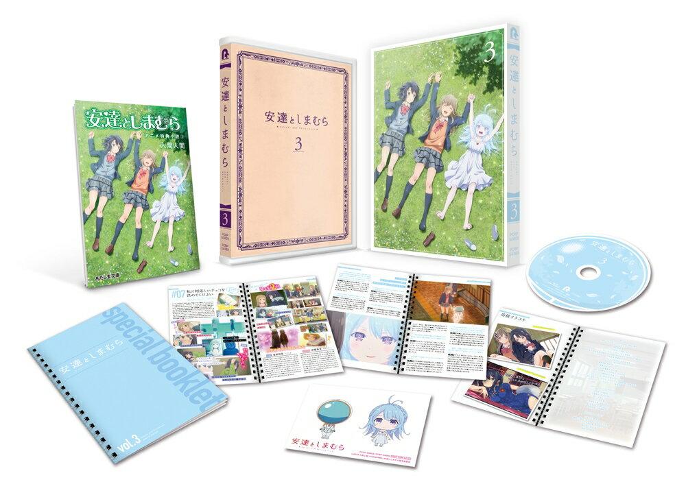 安達としまむら 3【Blu-ray】