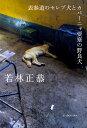 表参道のセレブ犬とカバーニャ要塞の野良犬 [ 若林 正恭 ]