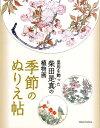 皇居を飾った柴田是真の植物画 季節のぬりえ帖 [ 青月社編集部 ]