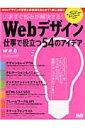 【送料無料】いますぐ悩みが解決する!Webデザイン仕事で役立つ54のアイデア