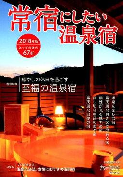 常宿にしたい温泉宿(2018年版) (旅行読売MOOK)