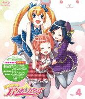 魔法少女?なりあ☆がーるず 4巻【Blu-ray】