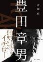 豊田章男 [ 片山 修 ]