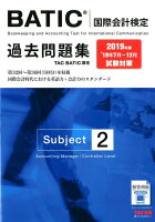 2019年版 BATIC(国際会計検定)(R)Subject2過去問題集
