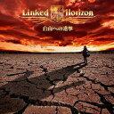 カラオケで盛り上がる曲「Linked Horizon」の「自由の翼」を収録したCDのジャケット写真。