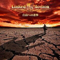 【送料無料】自由への進撃(初回限定盤 CD+DVD) [ Linked Horizon ]