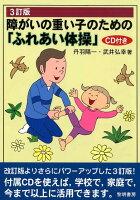 障がいの重い子のための「ふれあい体操」3訂版
