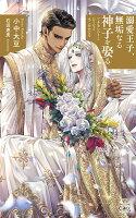 溺愛王子、無垢なる神子を娶る