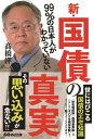 99%の日本人がわかっていない新・国債の真実 [ 高橋洋一 ]