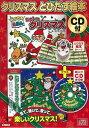 【バーゲン本】クリスマスとびだす絵本 CD付 [ 絵本+CD ]
