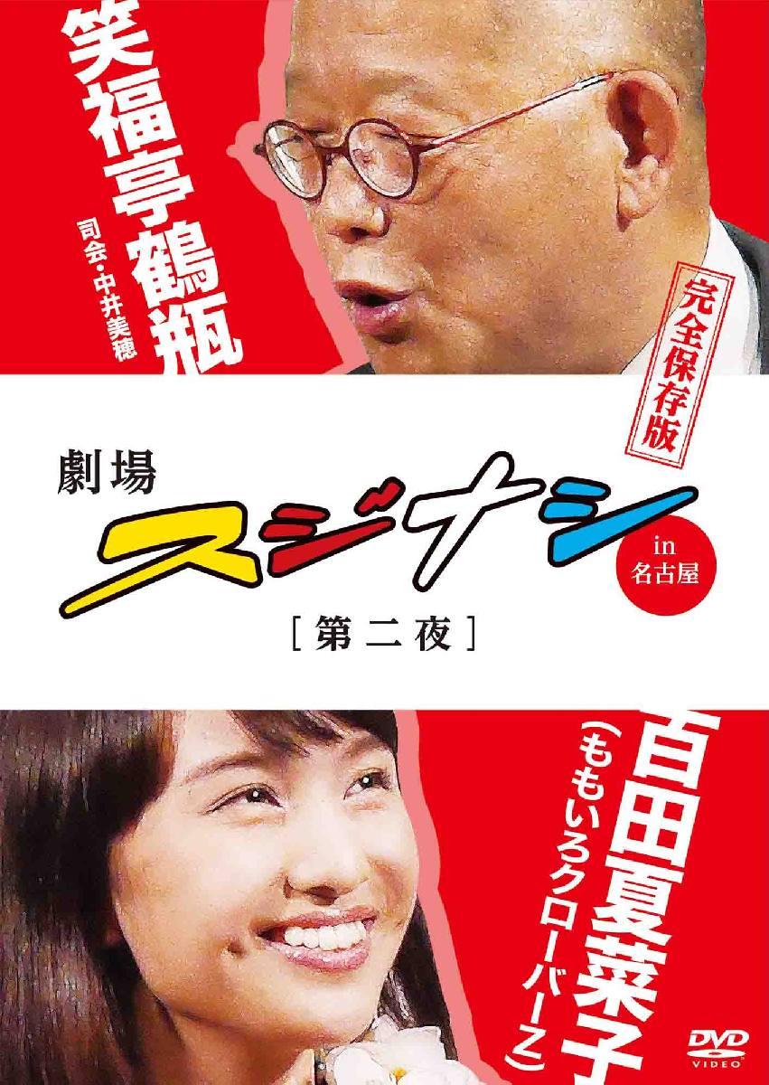 劇場スジナシin名古屋 第二夜 百田夏菜子(ももいろクローバーZ) 完全保存版