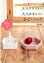 【送料無料】ノット編みでかんたん!エコクラフトの大人かわいいかごとバッグ