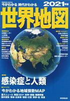 今がわかる時代がわかる 世界地図 2021年版