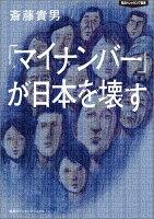 「マイナンバー」が日本を壊す