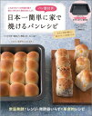 パン型付き! 日本一簡単に家で焼けるパンレシピ ([バラエティ]) [ Backe晶子 ]