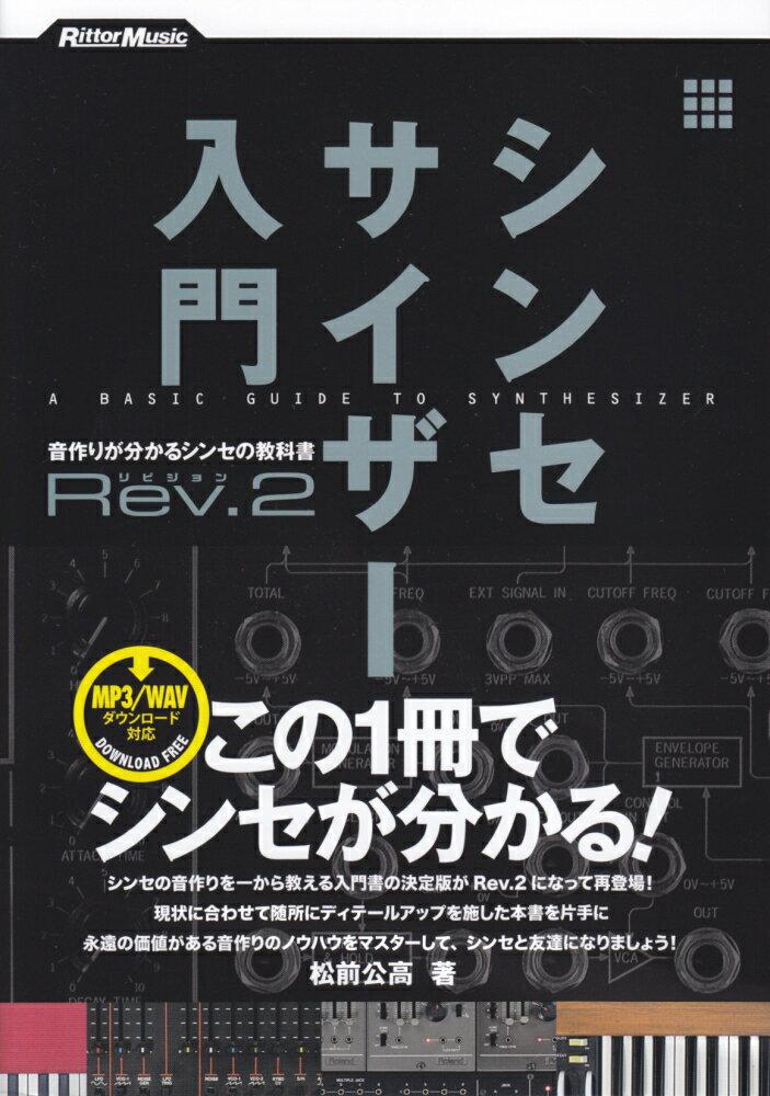 本・雑誌・コミック, 楽譜 Rev2