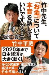 【楽天ブックスならいつでも送料無料】竹中先生、「お金」について本音を話していいですか? [ ...