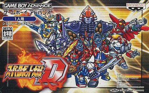 スーパーロボット大戦D