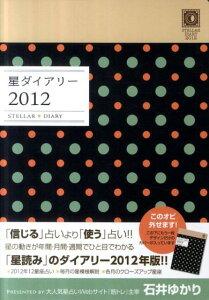【送料無料】星ダイアリー(2012)