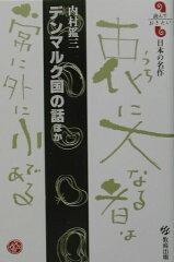 【送料無料】デンマルク国の話 [ 内村鑑三 ]