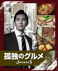 【送料無料】孤独のグルメ Season3 Blu-ray BOX 【Blu-ray】 [ 松重豊 ]