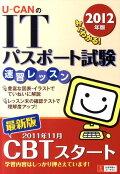 2012年版 U-CANのITパスポート試験速習レッスン
