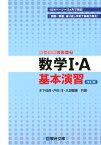 数学1・A基本演習改訂版 (駿台受験シリーズ) [ 木下佳典 ]