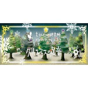 【送料無料】クリスマスの足音
