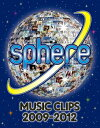 Sphere Music Clips 2009-2012【Blu-ray】