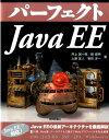 パーフェクトJava EE (Perfect series) [ 井上誠一郎 ]