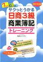 【送料無料】サクッとうかる日商3級商業簿記トレーニング改訂5版