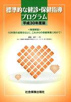 標準的な健診・保健指導プログラム(平成30年度版)