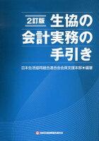 生協の会計実務の手引き2訂版