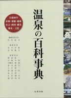 【バーゲン本】温泉の百科事典