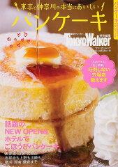 【楽天ブックスならいつでも送料無料】東京と神奈川の本当においしいパンケーキ