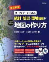 統計・防災・環境情報がひと目でわかる地図の作り方改訂新版