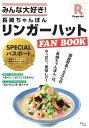 みんな大好き! 長崎ちゃんぽん リンガーハットFAN BOOK (TJMOOK)
