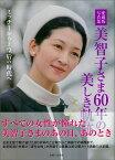 愛蔵版写真集 美智子さま60年の美しき軌跡 ミッチーから上皇后の時代へ [ 主婦と生活社 ]
