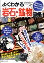【送料無料】よくわかる岩石・鉱物図鑑
