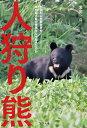人狩り熊 十和利山熊襲撃事件 [ 米田 一彦 ]