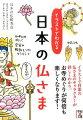 イラストでわかる日本の仏さま