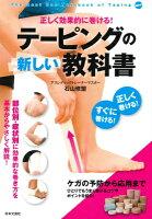 テーピングの新しい教科書