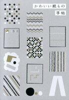 9784756243171 - 名刺デザイン・ショップカードデザインの参考になる書籍・本まとめ