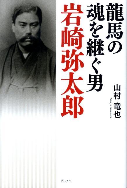 「龍馬の魂を継ぐ男 岩崎弥太郎」の表紙
