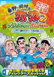 【送料無料】東野・岡村の旅猿2 プライベートでごめんなさい・・・岩手・八幡平でキャンプと秘...